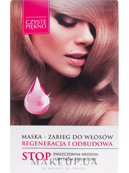 Маска лечение для волос