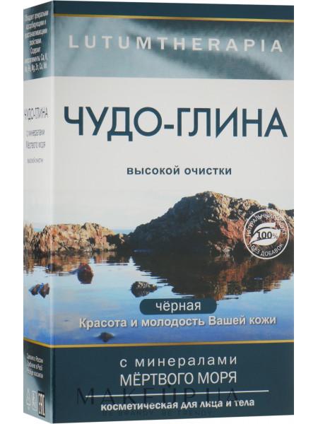 Чудо-Глина с минералами мертвого моря