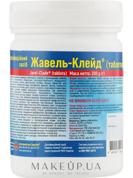 Дезинфицирующее средство на основе хлора для поверхностей, изделий медицинского назначения