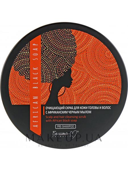 Очищающий скраб для кожи головы и волос с африканским черным мылом