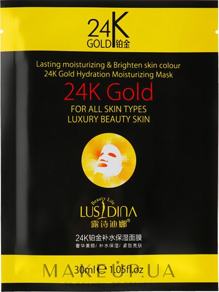 Осветляющая маска для лица с 24к золотом