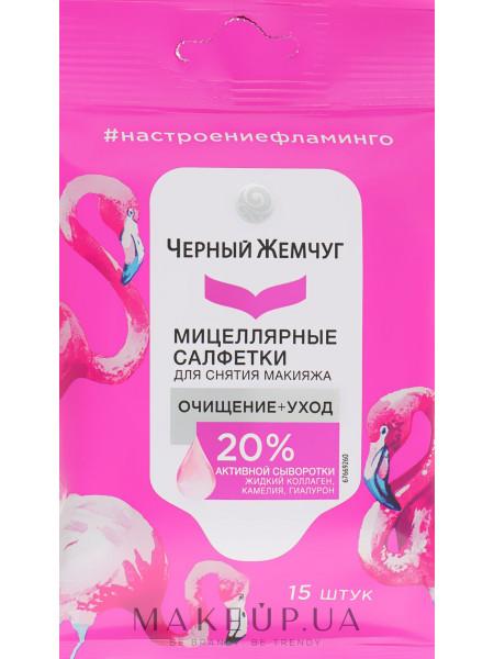 Мицеллярные салфетки для снятия макияжа 15 шт, розовые