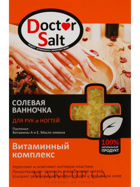Солевая ванночка для ногтей
