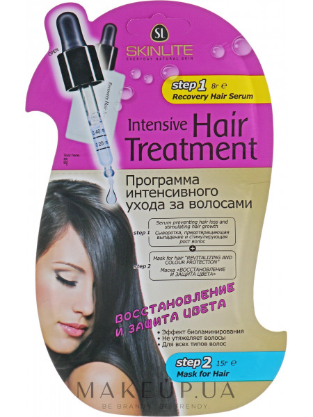 Программа интенсивного ухода за волосами