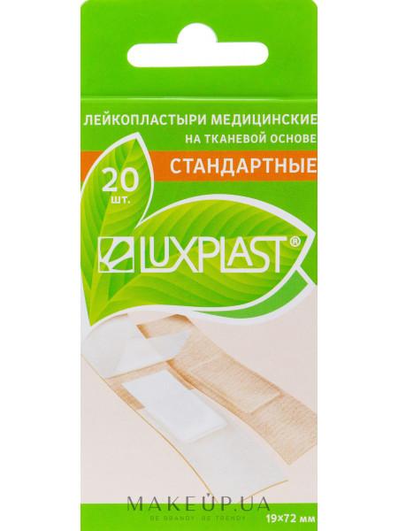 Медицинский пластырь стандартный на тканевой основе, 19х72мм