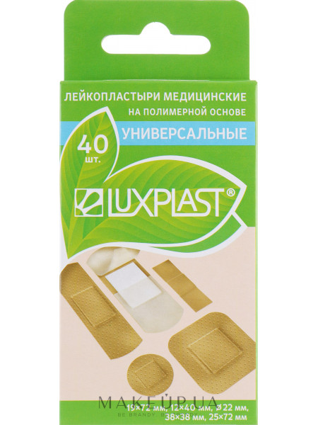 Медицинский пластырь универсальный на полимерной основе, 5 размеров