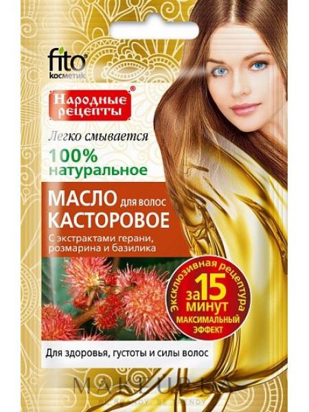 Масло для волос касторовое с экстрактами герани, розмарина и базилика