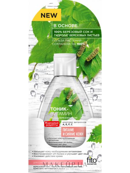 Тоник-Витамин для лица