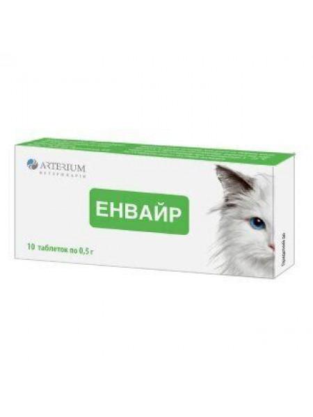 Таблетки для кошек и собак Артериум «Энвайр» на 4 кг, 10 таблеток (для лечения и профилактики гельминтозов)