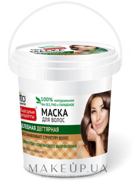Целебная маска для волос