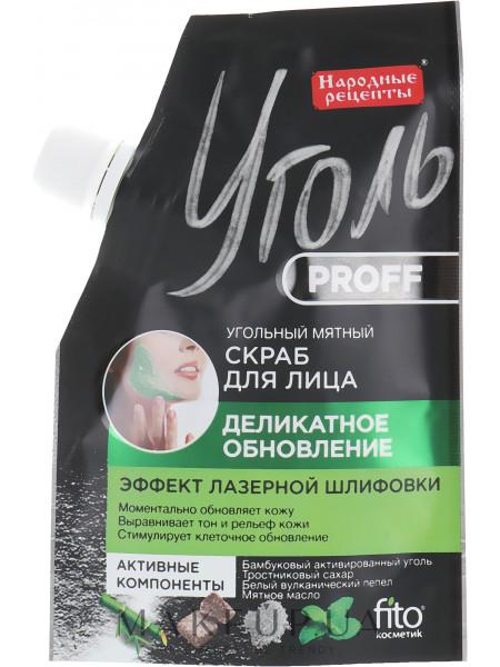 Угольный мятный скраб для лица