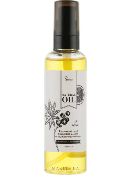 Касторовое масло для лица с эфирным маслом сладкого апельсина
