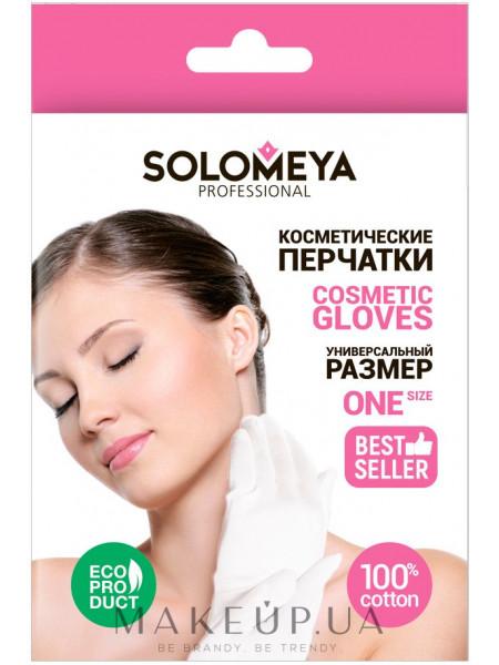 Косметические перчатки 100% хлопок
