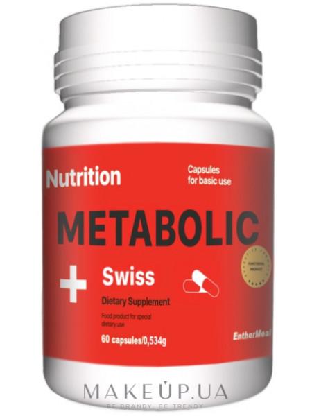 Витамины metabolic swiss в капсулах