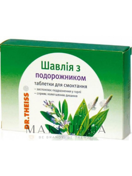 Таблетки др.тайсс