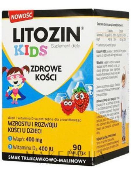 Пищевая добавка для детей клубнично-малиновая