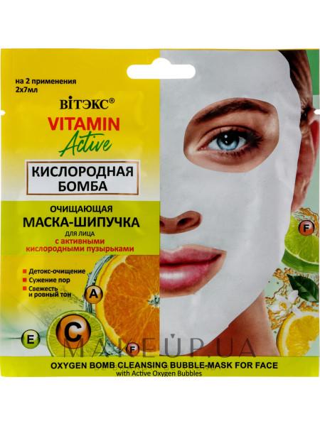 Очищающая маска-шипучка для лица