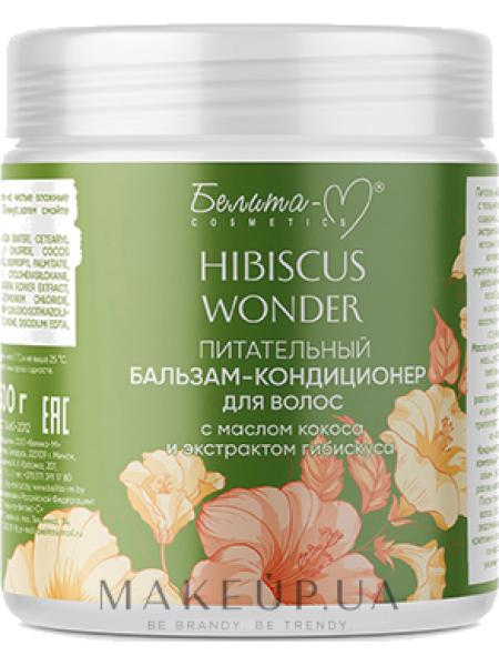 Питательный бальзам-кондиционер для волос с маслом кокоса и экстрактом гибискуса
