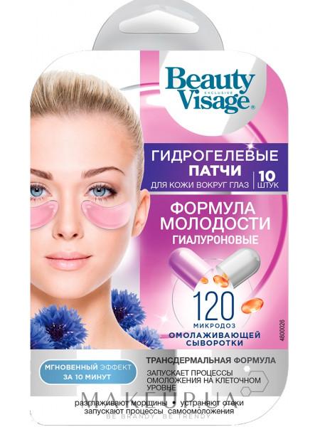 Гиалуроновые патчи для кожи вокруг глаз