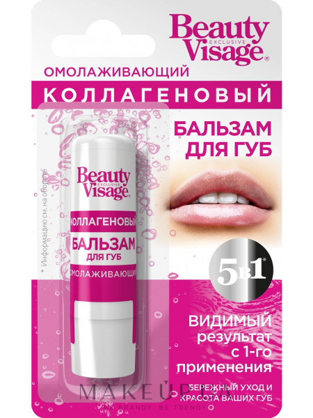 Коллагеновый бальзам для губ