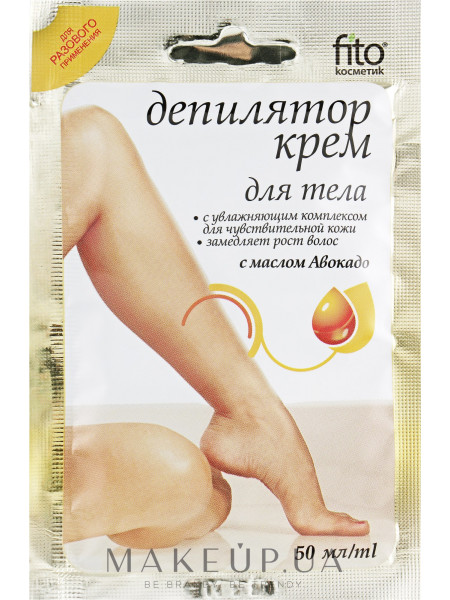 Крем-Депилятор с маслом авокадо для чувствительной кожи
