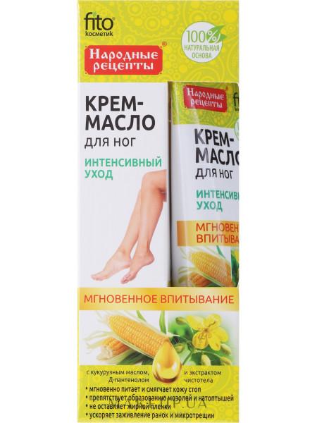 Крем-Масло для ног