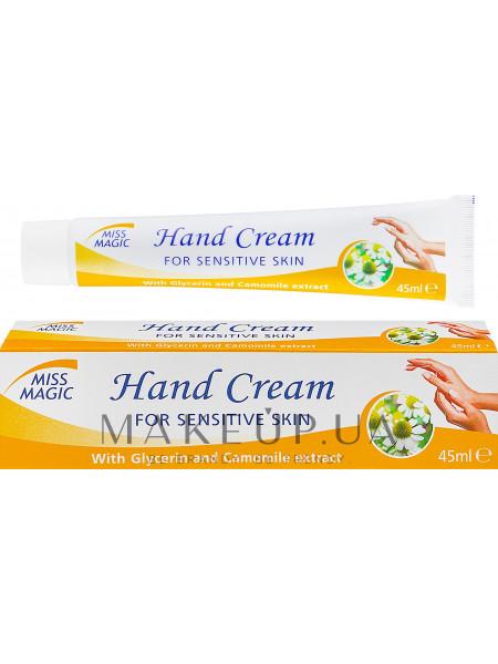 Крем для рук для чувствительной кожи с глицерином и экстрактом ромашки