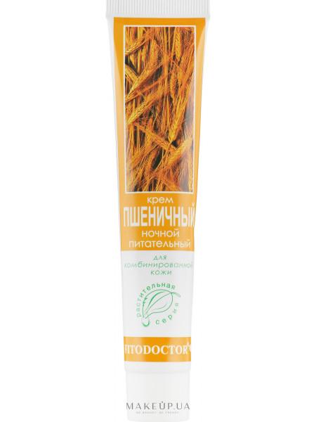 Ночной питательный крем «пшеничный» для комбинированной кожи