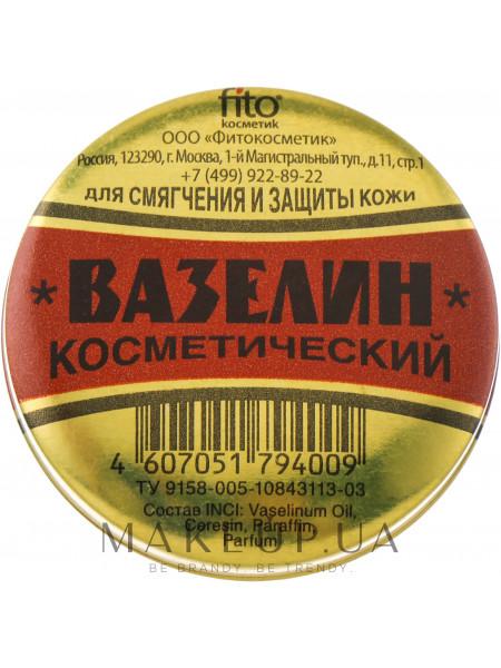 Вазелин косметический для смягчения и защиты кожи