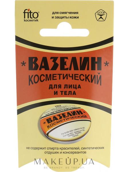 Вазелин косметический для смягчения и защиты кожи, в пенале