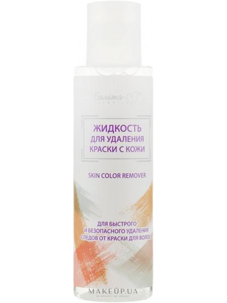 Жидкость для удаления краски с кожи