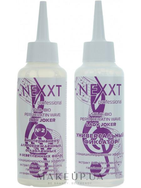 Набор для химической завивки №2 для поврежденных, ослабленных и осветленных волос