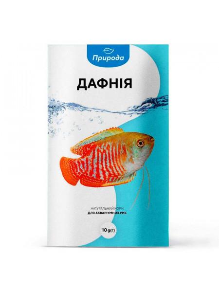 Натуральный корм для аквариумных рыб Природа «Дафния» 10 г (для всех аквариумных рыб)