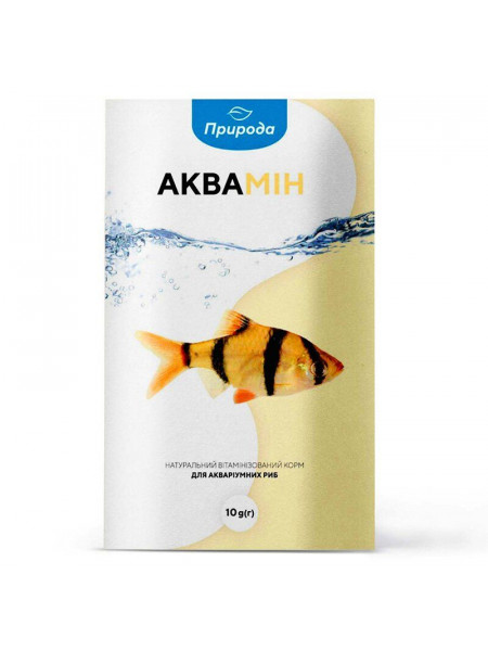 Натуральный корм для аквариумных рыб Природа «Аквамин» 10 г (для всех аквариумных рыб)
