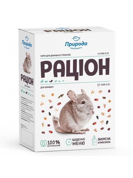 Корм для шиншилл Природа «Рацион» 1,5 кг