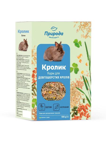 Корм для кроликов Природа «Кролик» + Биотин 500 г (для кожи и шерсти)