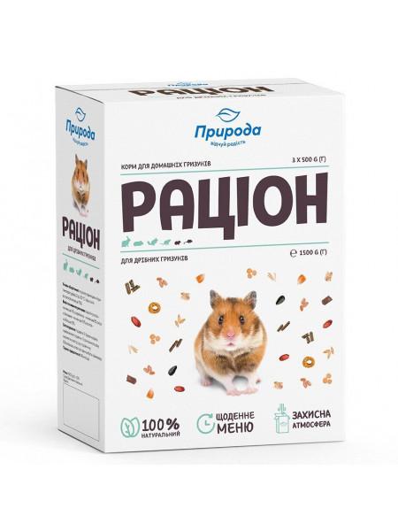 Корм для мелких грызунов Природа «Рацион» 1,5 кг