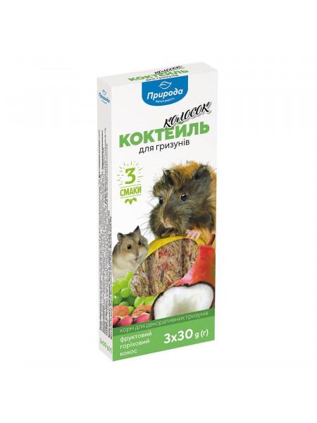Лакомство для грызунов Природа Коктейль «Колосок» 90 г / 3 шт. (мультифрукт, орех, кокос)
