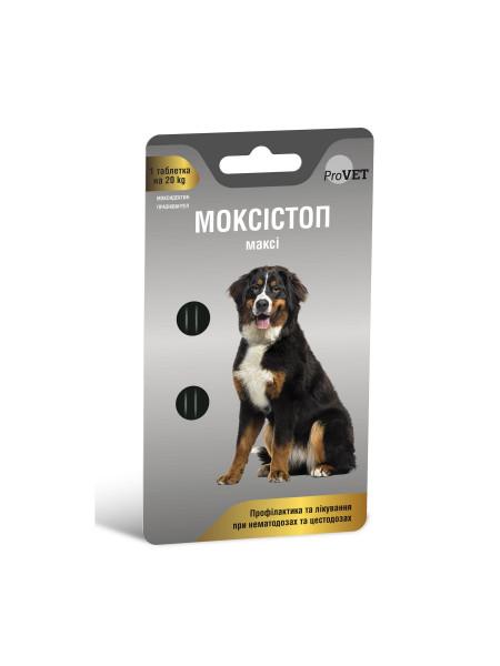 Таблетки для собак ProVET МОКСИСТОПМАКСИ для собак 1 таблетка на 20кг (для лечения и профилактики гельминтозов) 2шт