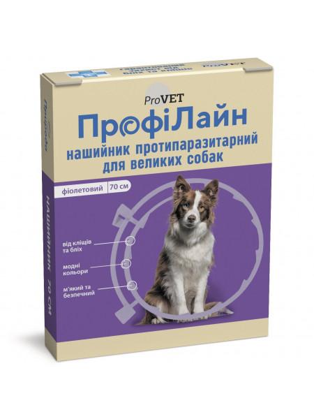Ошейник для собак ProVET «ПрофиЛайн» 70 см (от внешних паразитов, цвет: фиолетовый)