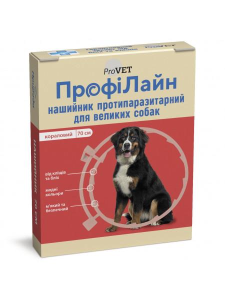 Ошейник для собак ProVET «ПрофиЛайн» 70 см (от внешних паразитов, цвет: красный)
