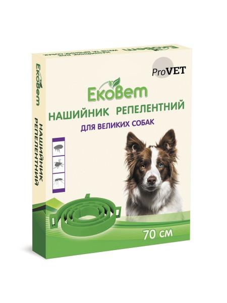 Ошейник для собак ProVET «ЭкоВет» 70 см (от внешних паразитов)