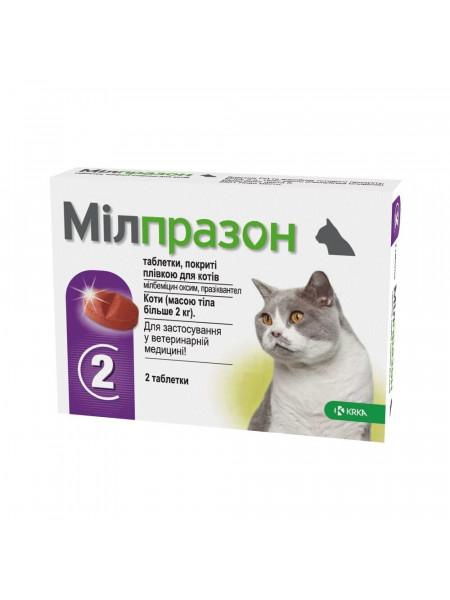 Таблетки для котов «Милпразон» массой тела от 2 кг, 2 таблетки (для лечения и профилактики гельминтозов)