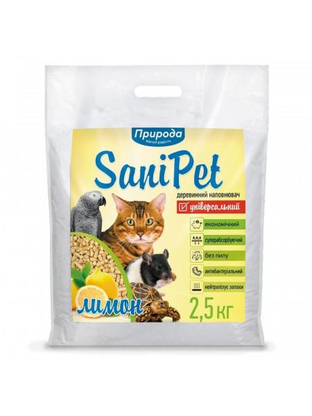 Гигиенический наполнитель Природа Sani Pet «Лимон» 2,5 кг (древесный) - rds
