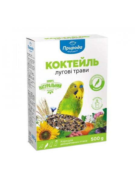 Корм для волнистых попугаев Природа Коктейль «Луговые травы» 500 г