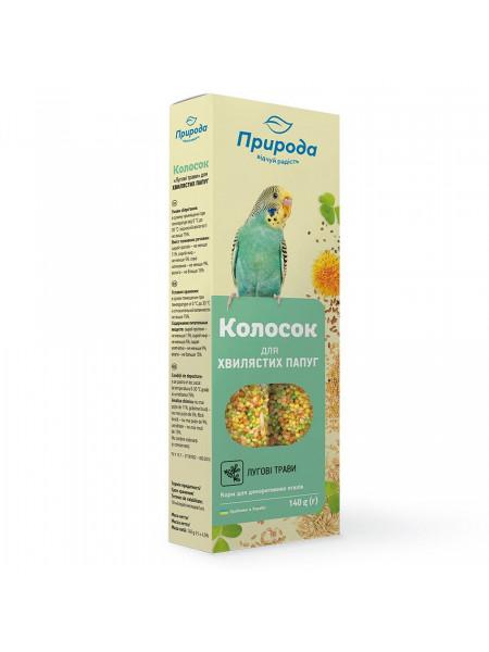 Лакомство для волнистых попугаев Природа «Колосок» 140 г / 2 шт. (луговые травы)