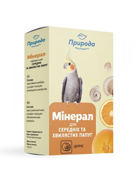 Минеральный камень для волнистых и средних попугаев Природа с цитрусом 18 г