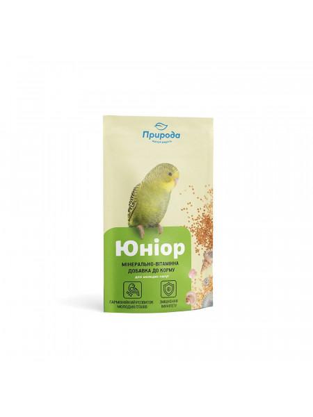 Витамины для молодых мелких и средних попугаев Природа «Юниор» семена 20 г (мультивитамин)