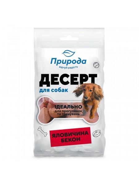 Лакомство для собак Природа Десерт «Говядина-бекон» 100 г