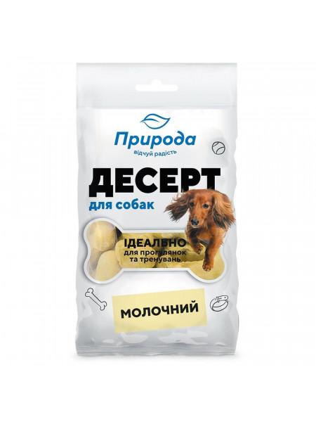 Лакомство для собак Природа Десерт «Молочный» 100 г